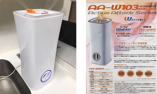 空間除菌・消臭用霧化器 AA-W103