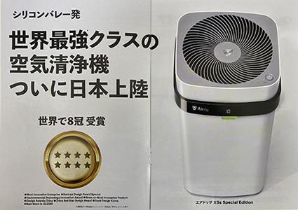 エアドッグ X5s Special Edition